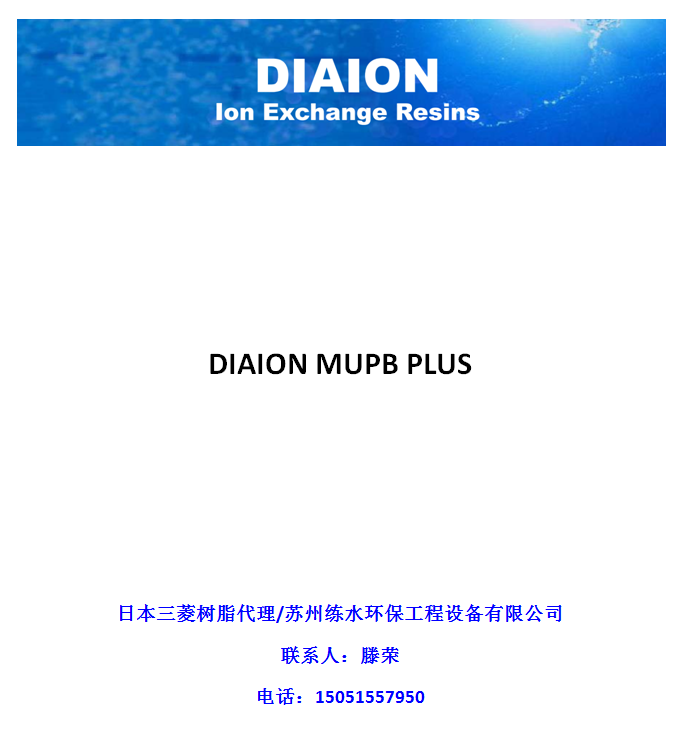 <strong>DIAION MUPB PLUS</strong>